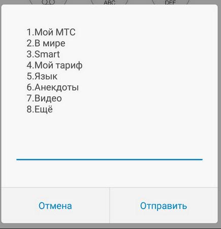Портал МТС 111