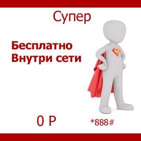 СУпер-МТС