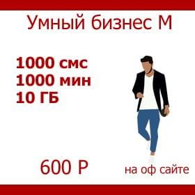Умный-бизнес-M