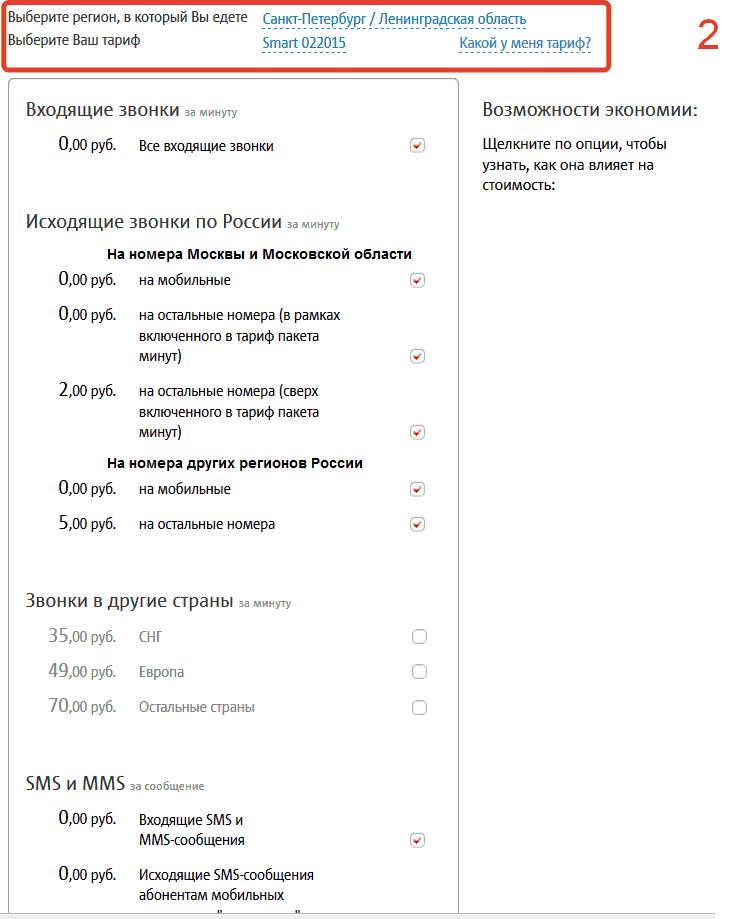 Стоимость услуг роуминга МТС