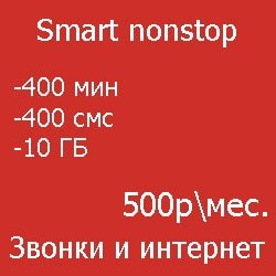 smart non stop мтс тариф