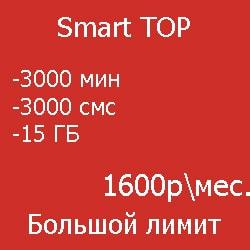 smart-top тариф мтс