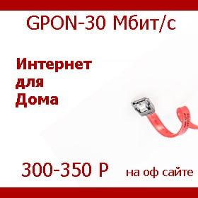 Gron-30-mbit