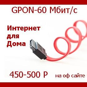 Gron-60-mbit