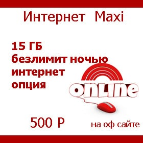 Интернет-Maxi
