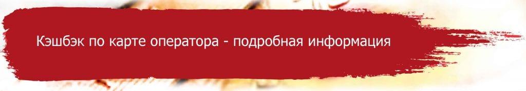 Кэш-бэк-от-МТС-банка