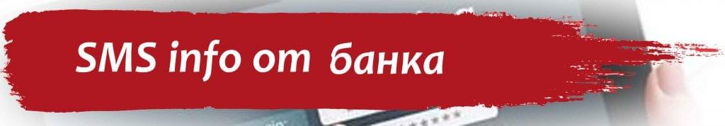 МТС-инфо-от-МТС-банка