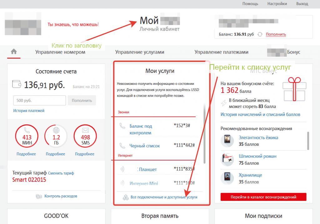 Мой МТС Онлайн переход к списку подключенных услуг