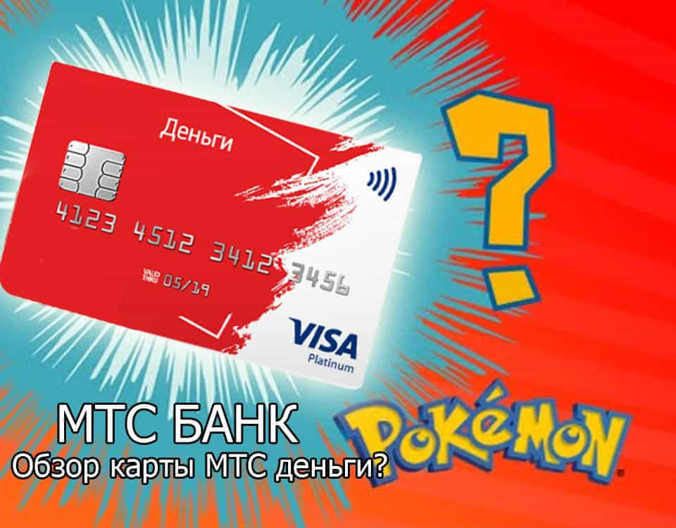 Обзор-карты-МТС-банка-Деньги