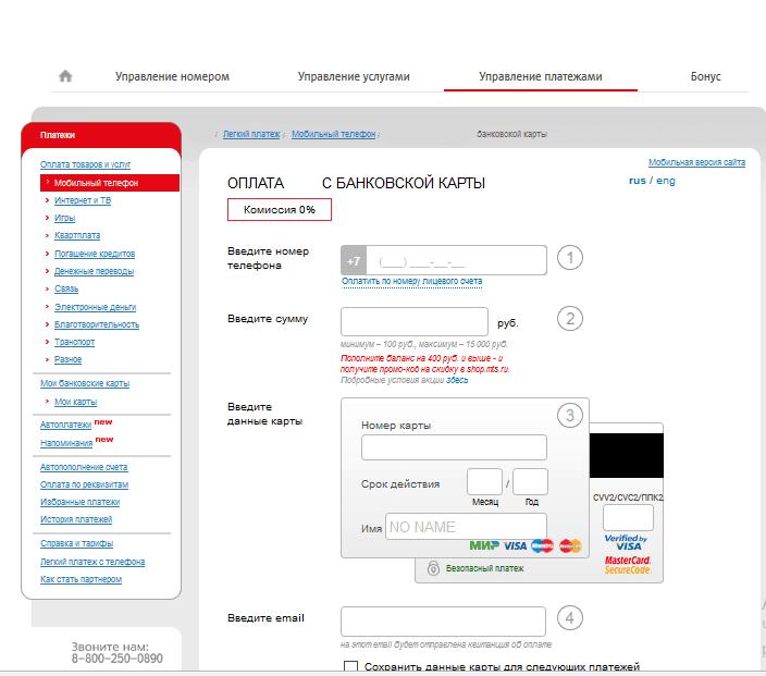 Оплата услуг МТС с помощью pay.mts.ru быстро и легко