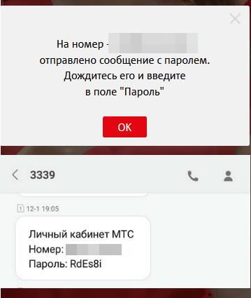 Получение пароля от личного кабинета МТС по Sms