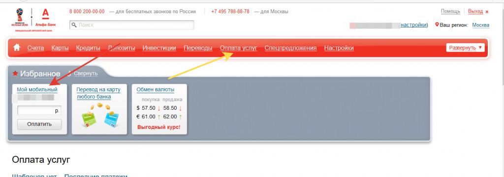 Пример оплаты счета МТС с банкинга Альфа банк
