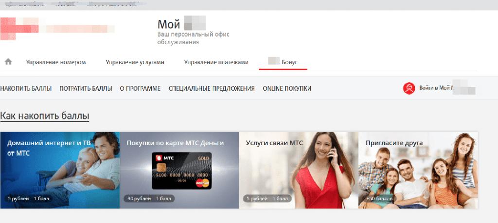 Сайт МТС бонус