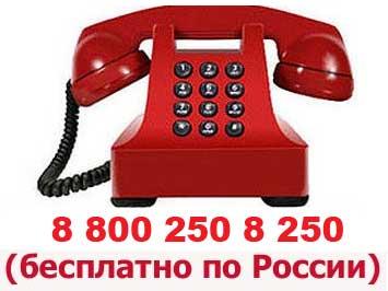 Звонок-на-8800