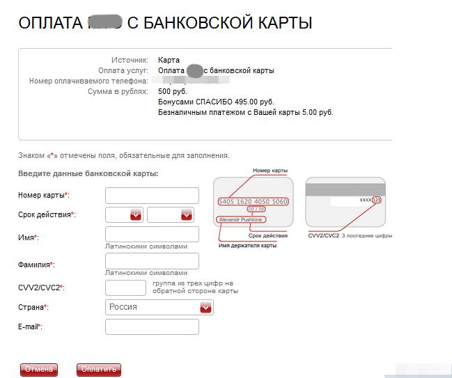 Заполнение полей оплаты картой на сайте МТС
