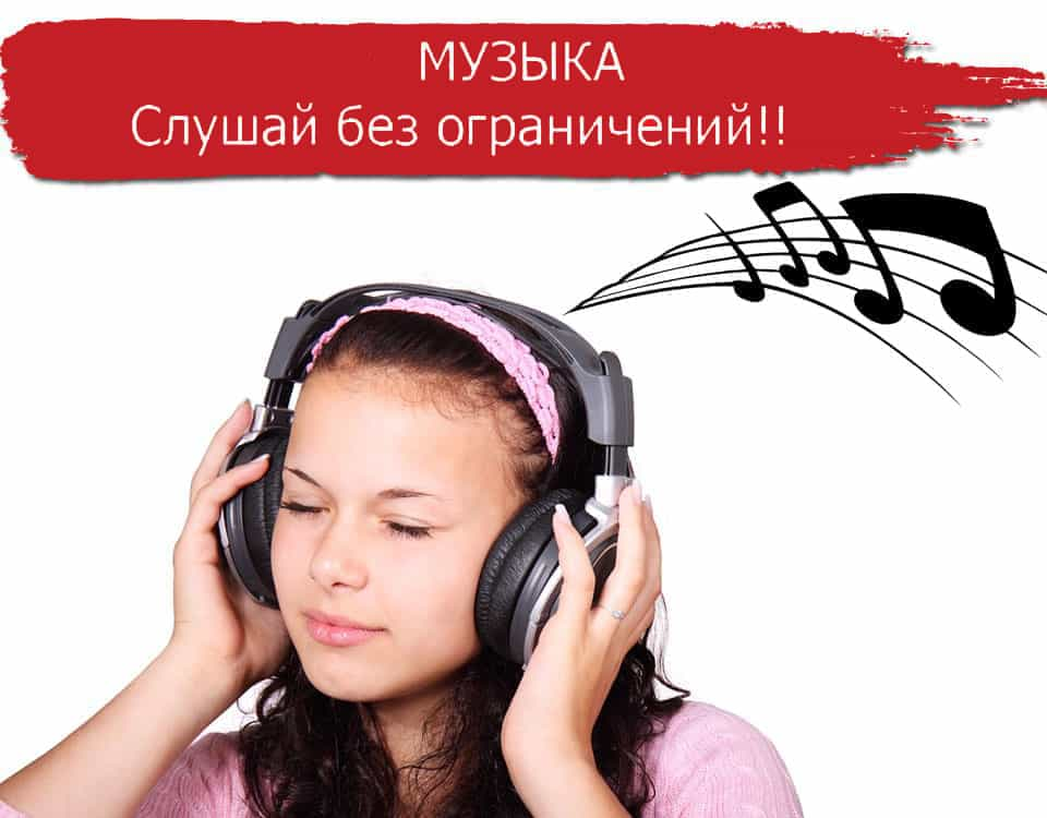 МТС-музыка-в-твоем-мобильном
