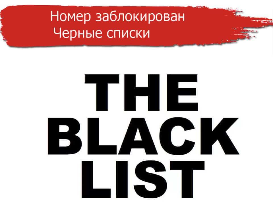 Черный-список-МТС,-номер-заблокирован