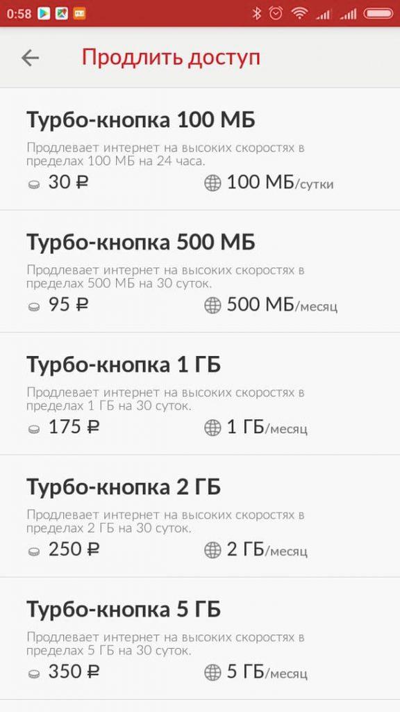 Список турбо-кнопок в приложении МОЙ МТС