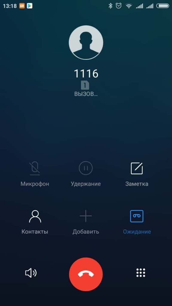 Звонок на короткий номер для временной блокировки телефона