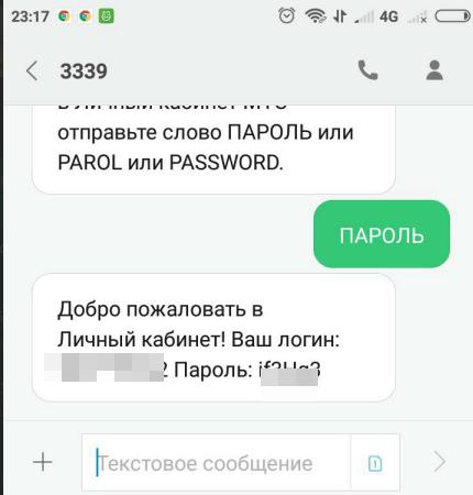 Получение пароля для личного кабинета