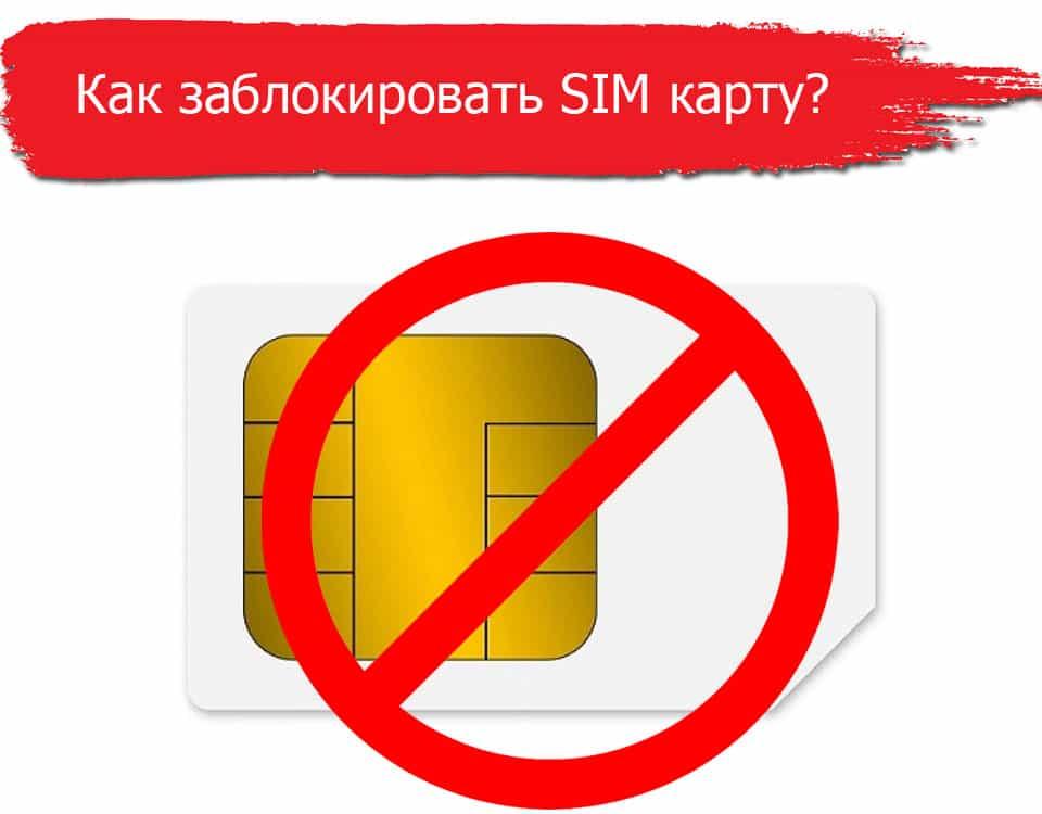 Способы блокировки sim карты MTS