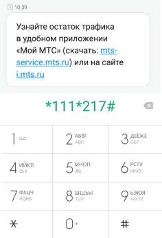 Ссылка на приложение МТС