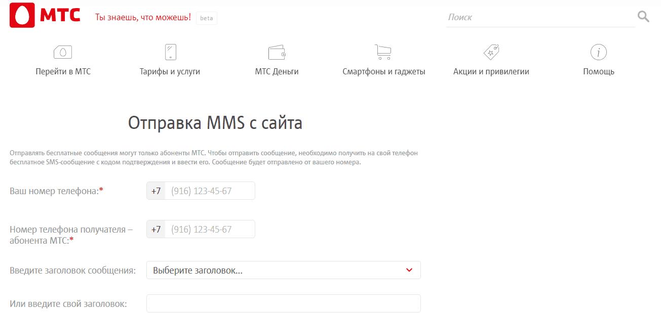 Форма отправки ММС с сайта