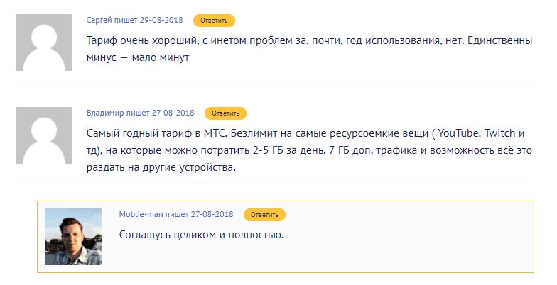 Отзывы о тарифе