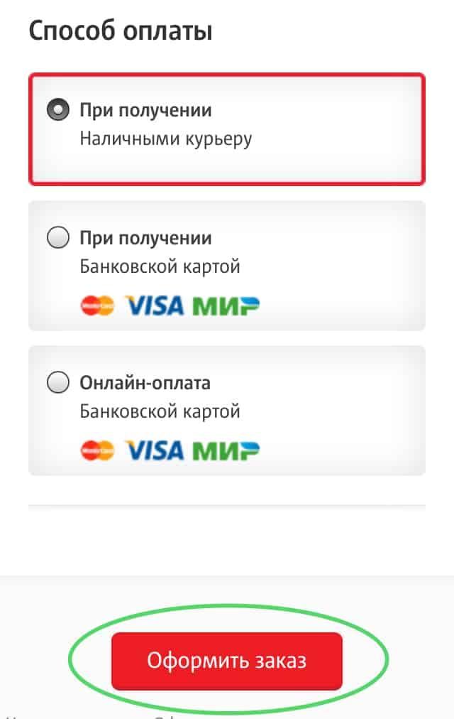 Способ оплаты