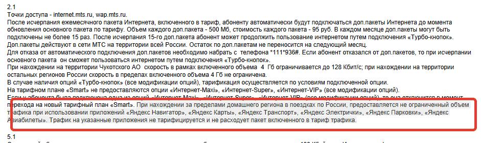 Безлимит на навигатор Яндекс от МТС