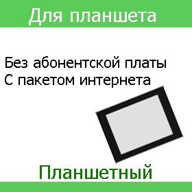 Планшеты мегафон