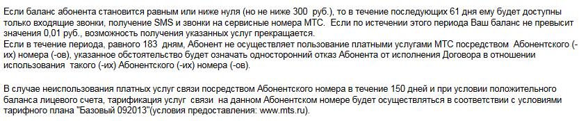 Условия тарифа МТС